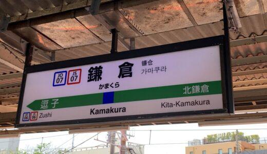 鎌倉でWell-beingワーケーション(前編)~「Siblings kamakura」から江ノ電へ~