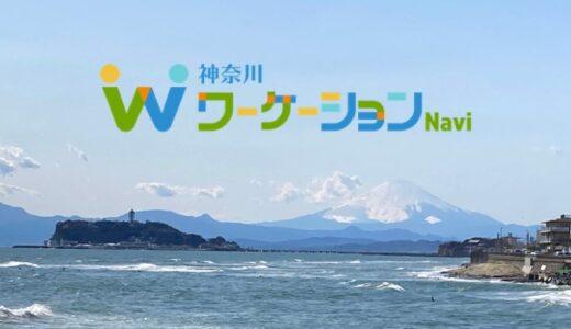 利用者目線で役立つワーケーション情報を神奈川から発信します!~「神奈川ワーケーションNavi」立上げに込めた想い~
