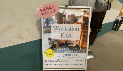 サウナ・ワーケーションで「ととのう」 〜ソロ活女子大生が「SPA EAS」で「Workation EAS!」を体験!〜